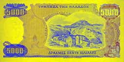5,000 drachma banknote backside